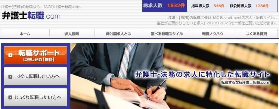 弁護士転職.com
