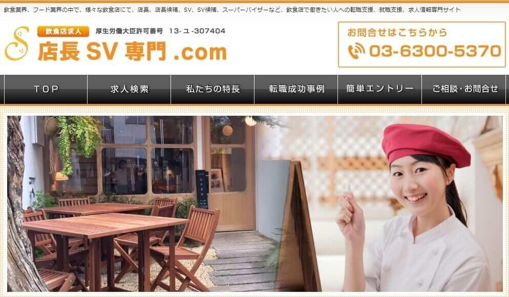 飲食店求人 店長SV専門.com