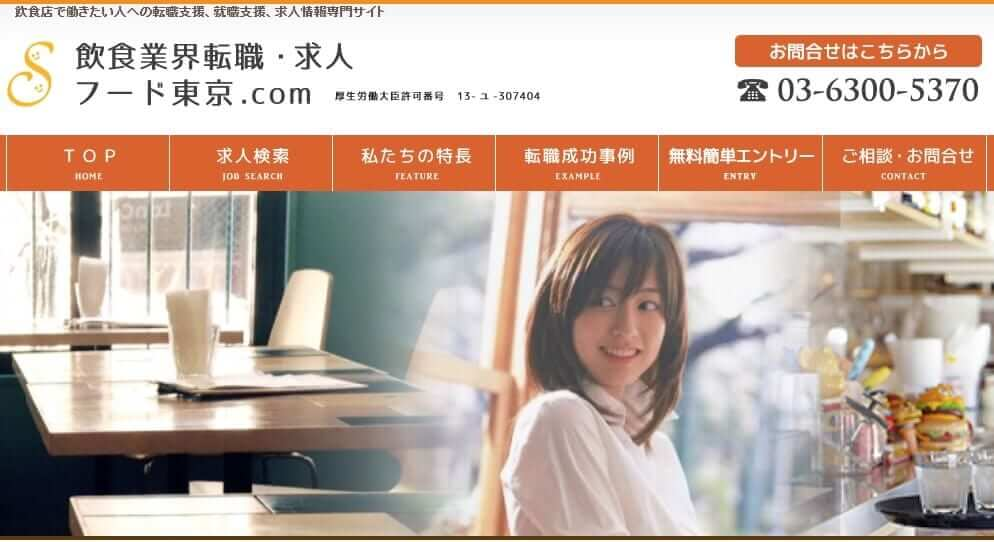 フード東京.com