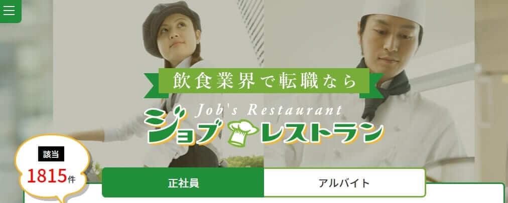 ジョブ・レストラン