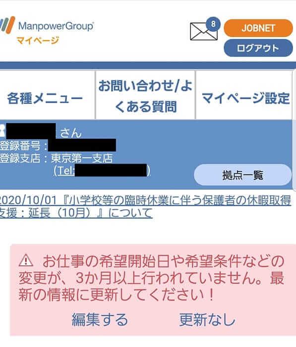マンパワーグループ 東京第一支店