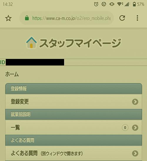 綜合キャリアオプション名古屋