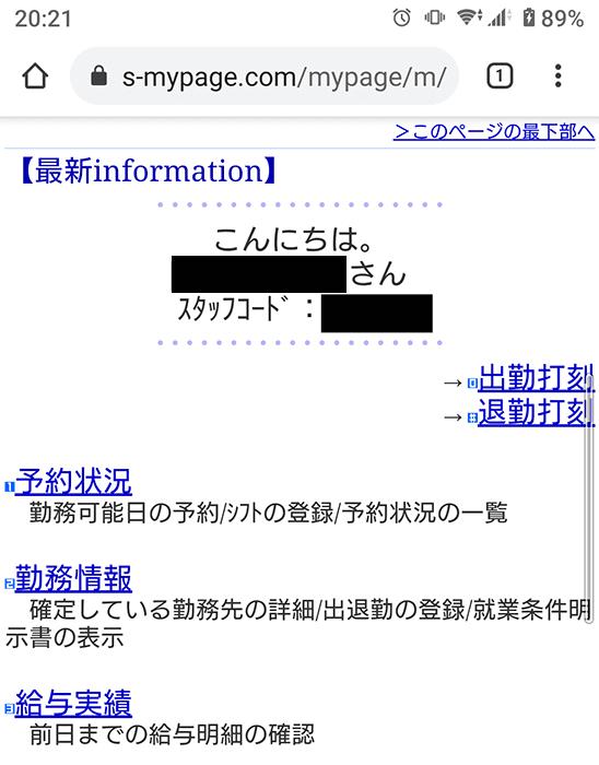 株式会社ウィルエージェンシー CS福岡支店
