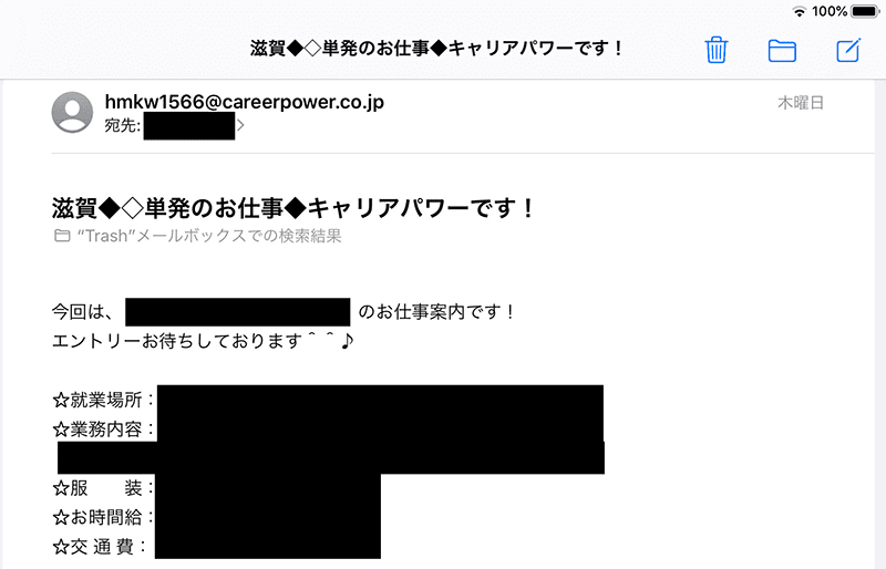 キャリアパワー