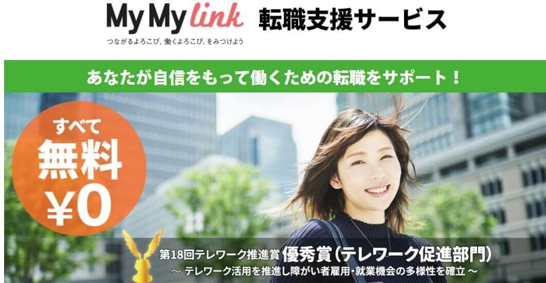 MyMyling転職支援サービス