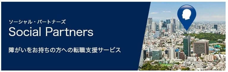 Spring転職エージェント Social Partners