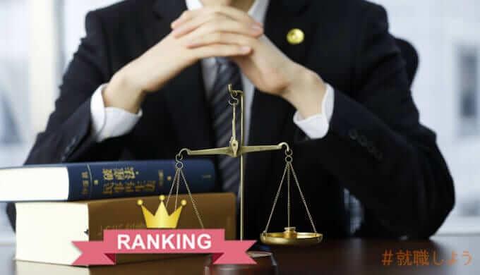 【転職のプロが監修】弁護士の転職エージェントおすすめランキング