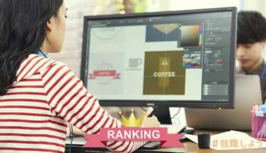 【転職のプロが監修】グラフィックデザイナーの転職エージェントおすすめランキング