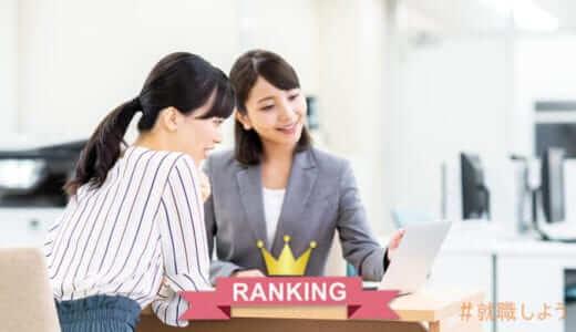 【転職のプロが解説】相談におすすめ転職エージェントランキング