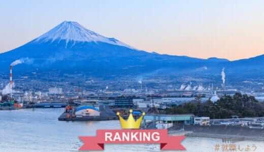 【派遣のプロが語る】富士の派遣会社おすすめランキング|評判や口コミが良いのは?