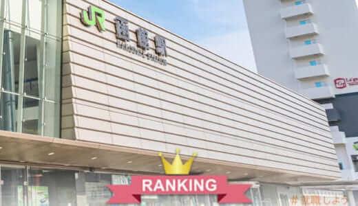 【派遣のプロが語る】函館の派遣会社おすすめランキング|評判や口コミが良いのは?
