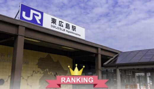 【派遣のプロが語る】東広島の派遣会社おすすめランキング|評判や口コミが良いのは?