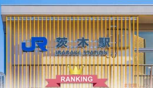 【派遣のプロが語る】茨木の派遣会社おすすめランキング|評判や口コミが良いのは?