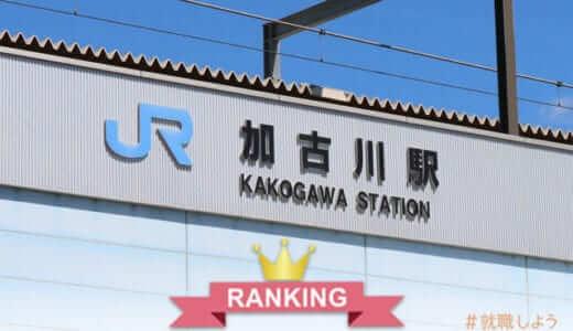 【派遣のプロが語る】加古川の派遣会社おすすめランキング|評判や口コミが良いのは?