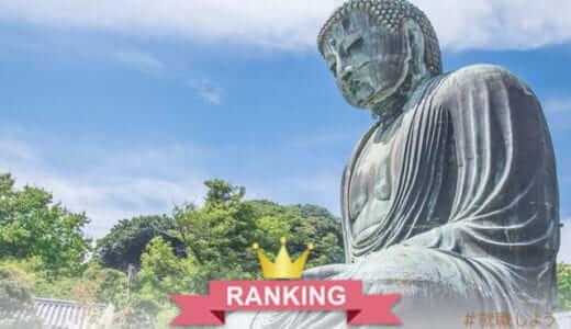 【派遣のプロが語る】鎌倉の派遣会社おすすめランキング|評判や口コミが良いのは?