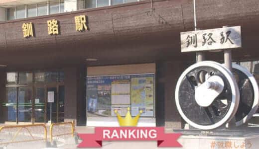 【派遣のプロが語る】釧路の派遣会社おすすめランキング|評判や口コミが良いのは?