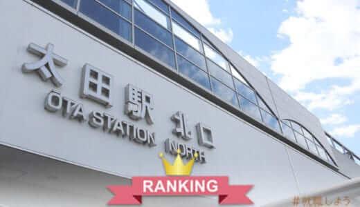 【派遣のプロが語る】太田の派遣会社おすすめランキング|評判や口コミが良いのは?