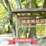 千葉県佐倉市