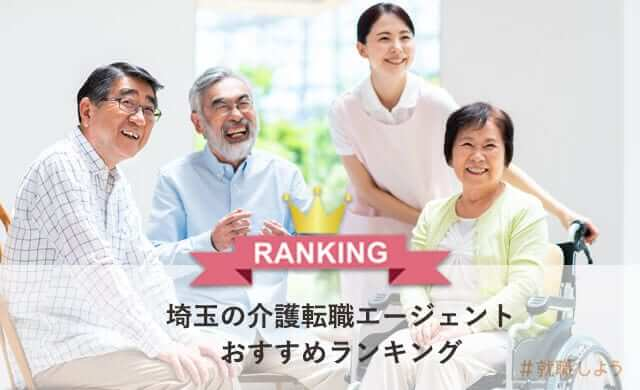 【転職のプロが教える】埼玉の介護転職エージェントおすすめランキング