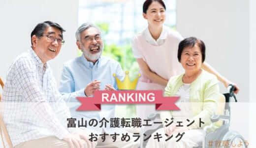 【転職のプロが教える】富山の介護転職エージェントおすすめランキング