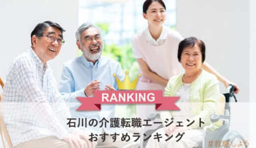 【転職のプロが教える】石川の介護転職エージェントおすすめランキング