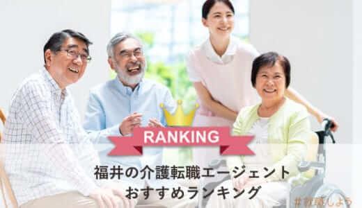 【転職のプロが教える】福井の介護転職エージェントおすすめランキング