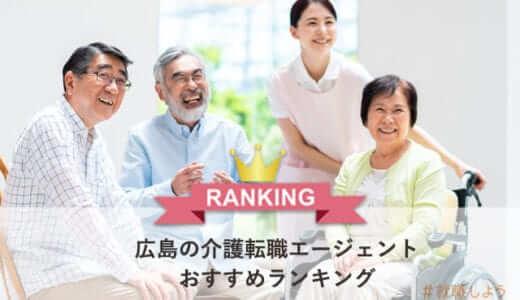 【転職のプロが教える】広島の介護転職エージェントおすすめランキング