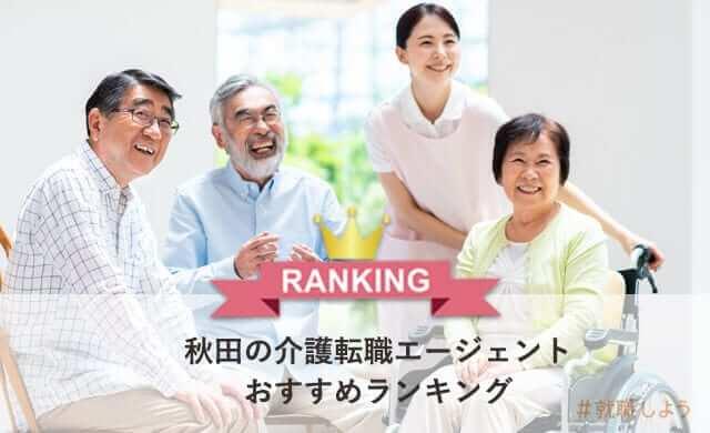 【転職のプロが教える】秋田の介護転職エージェントおすすめランキング
