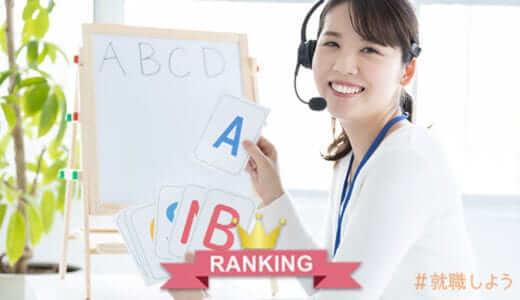 【派遣のプロが語る】英語を使用する仕事におすすめ派遣会社ランキング!2021年度版