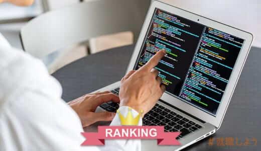 【派遣のプロが語る】プログラマーの派遣におすすめ派遣会社ランキング!2021年度版