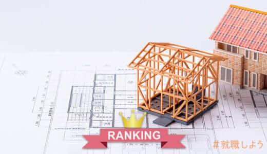 【派遣のプロが語る】建設業界の派遣におすすめ派遣会社ランキング!2021年度版