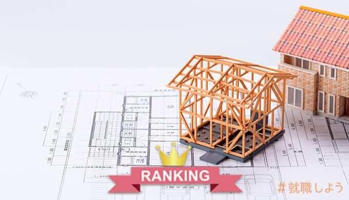 【派遣のプロが語る】建設業界に強いおすすめ派遣会社ランキング!2021年度版