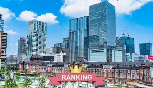 【派遣のプロが語る】東京でおすすめの派遣会社ランキング!2021年度版