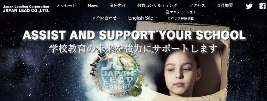 ジャパンリード株式会社