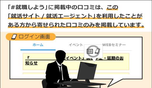 【本人確認済み】マイナビ新卒就職情報サイトの評判・口コミ