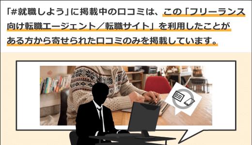 ギークスジョブ(geechs job)の評判・口コミ