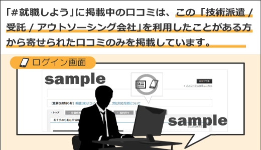 スタッフサービス・エンジニアリングの評判・口コミ