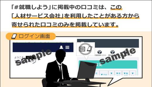 エンワールド(en world)の評判・口コミ(エンワールド・ジャパン株式会社)