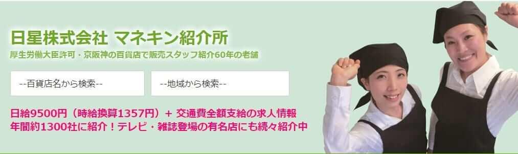 日星株式会社 マネキン紹介所