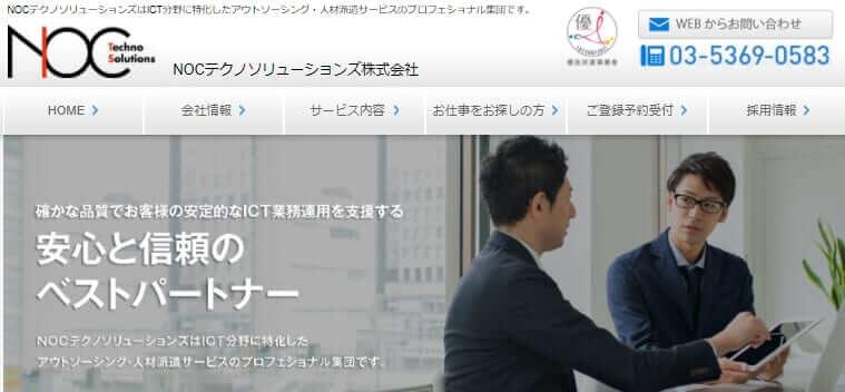 NOCテクノソリューションズ株式会社