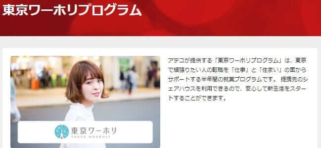 アデコ 東京ワーホリプログラム