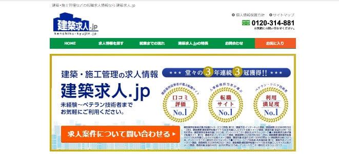 JAGフィールド(建築求人.jp)