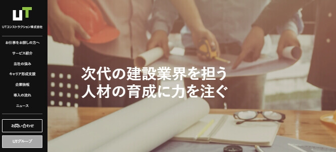 UTコンストラクション株式会社