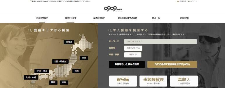 株式会社ジャパンクリエイト(工場求人サイト0909WORK)