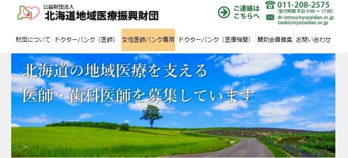 北海道地域医療振興財団 ドクターバンク