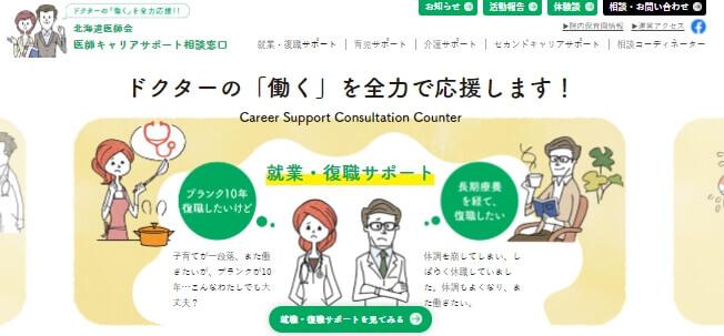 北海道医師会 医師キャリアサポート相談窓口