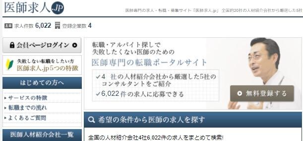 医師求人.jp