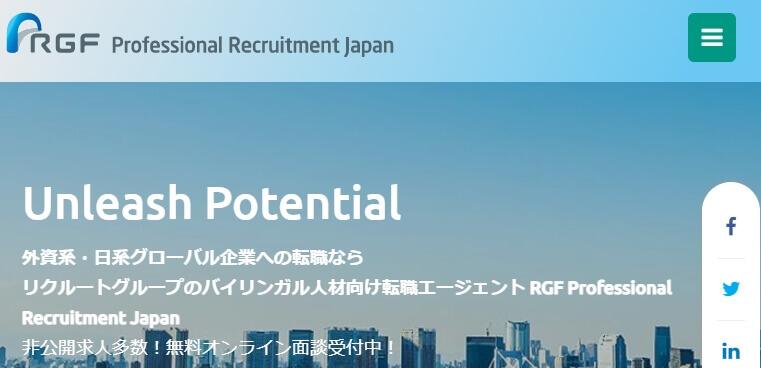 RGFプロフェッショナルリクルートメントジャパン