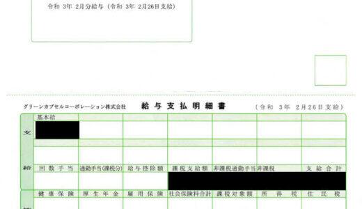 グリーンカプセルコーポレーション株式会社 口コミ