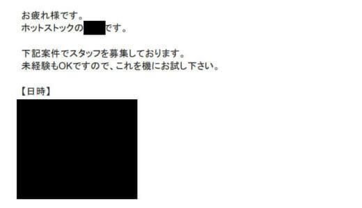 ホットストックジャパン株式会社 口コミ